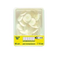 Диски НК 1.624 шлифовальные с пластиковой втулкой для полирования д, 12 мм, 0001326