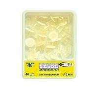Диски НК 1.614 шлифовальные с пластиковой втулкой для полирования д 8 мм, 0001329