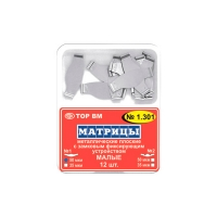 Матрицы 1,301 (т 35) замковые металличексие малые ф 1,35 мкм (12 шт), 000805