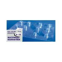 Матрицы 1,908 колпачки прозрачные для моляров и премоляров, 000838
