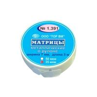 Матрицы 1,391 металлические в рулоне шир 7 мм тол 50 мкм (3 м), 000879
