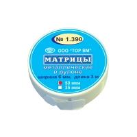 Матрицы 1,390 металлические в рулоне ширина 6 ммх50 мкм (3м), 000880