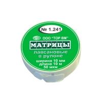Матрицы 1,241 лавсановые в рулоне 10 мм (10м), 000899