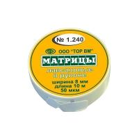 Матрицы 1,240 лавсановые в рулоне 8 мм (10 м), 000900