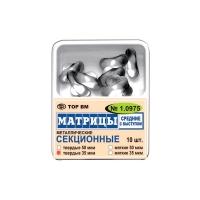 Матрицы 1,0975 контурные секционные металлические средние с выступом тв 50 мкм (10 шт), 000913