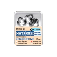 Матрицы 1,0974 контурные секционные металлические большие с выступом тв 50 мкм (10 шт), 000915
